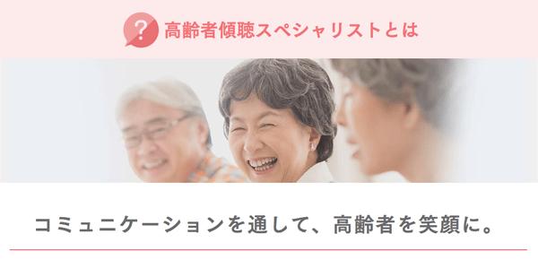 アイキャッチ:ユーキャン、「高齢者傾聴スペシャリスト講座」