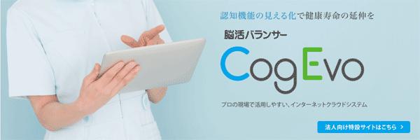 アイキャッチ:「脳活バランサーCogEvo+タブレットレンタル」サービスを開始