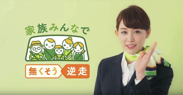 アイキャッチ:NEXCO東日本、WEB動画「年末年始は運転能力チェック!」公開