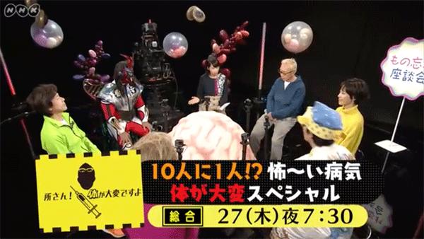 アイキャッチ:NHK、所さん!大変ですよ「怖~い病気 体が大変スペシャル」