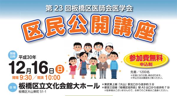 アイキャッチ:東京、板橋区医師会が「区民公開講座」を開催