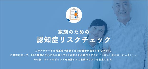 アイキャッチ:家族の認知症リスクを国際的なチェックリストでカンタン確認