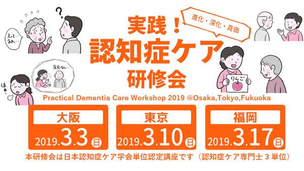 アイキャッチ:「実践!認知症ケア研修会2019」大阪、東京、福岡で開催