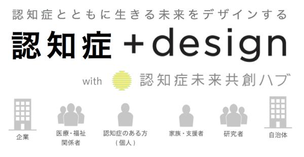 アイキャッチ:博報堂、事業開発プログラム 「認知症+DESIGN」を提供開始