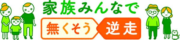 アイキャッチ:NEXCO東日本、逆走・免許返納に関する意識調査を実施