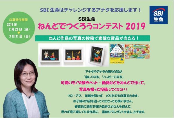 アイキャッチ:SBI生命、「ねんどでつくろうコンテスト 2019」開催