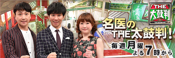 アイキャッチ:TBS、3/4「名医のTHE太鼓判!」最新!今なら治せる認知症&老眼