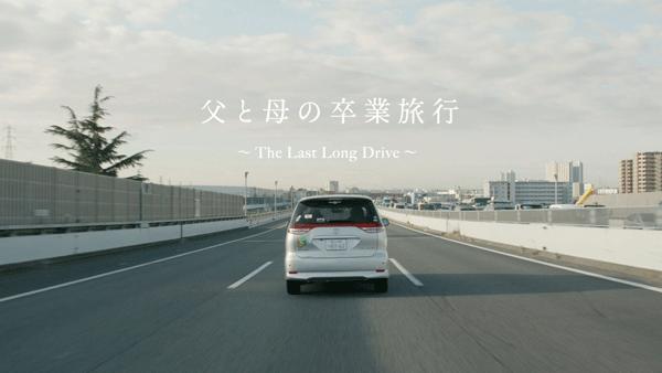 アイキャッチ:NEXCO東日本、逆走防止のロードムービーを公開
