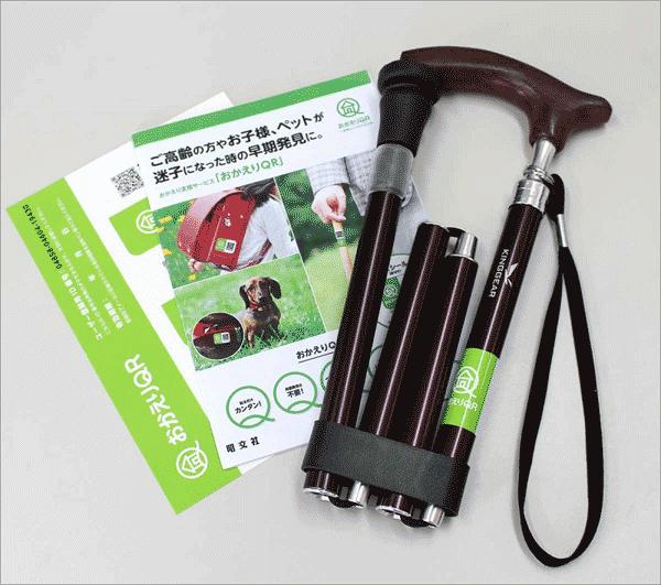 アイキャッチ:平成電子の杖製品と「おかえりQR」がコラボ