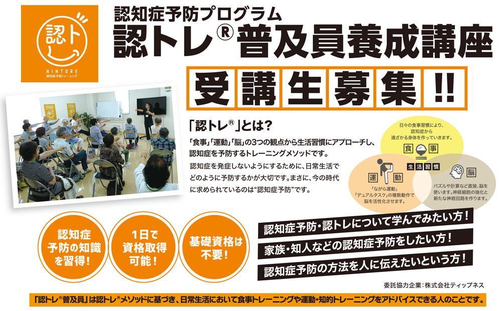 アイキャッチ:広川慶裕医師の、認知症予防のことがよく分かる『認トレ®️講座』開講!