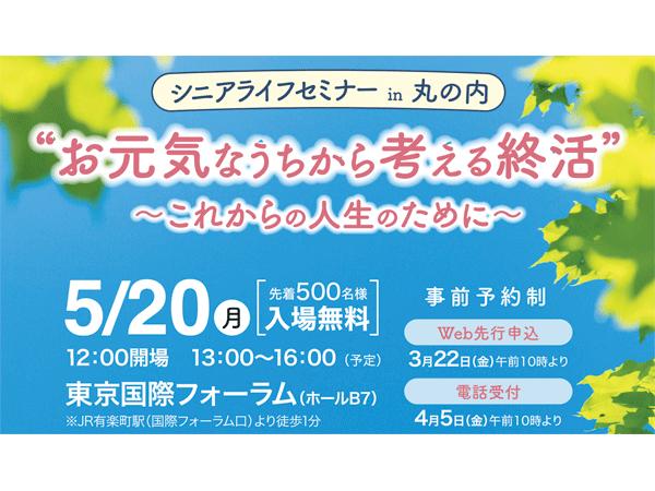 アイキャッチ:5/20「シニアライフセミナーin丸の内」開催