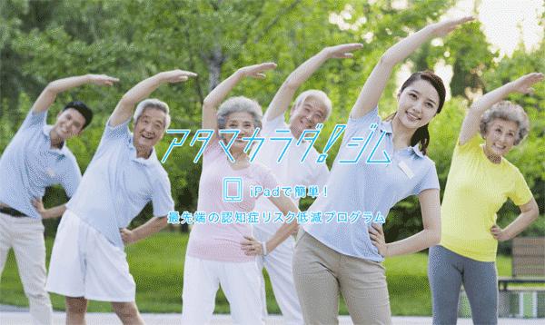 アイキャッチ:「アタマカラダ!ジム」新バージョン発売