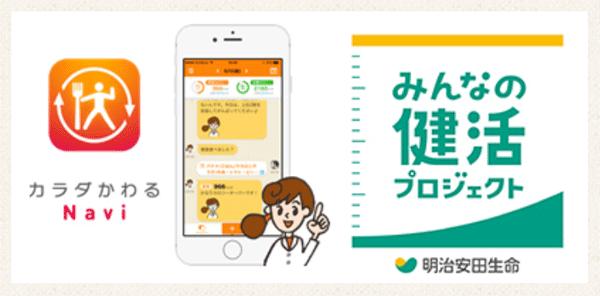 アイキャッチ:明治安田生命、アプリ 「カラダかわるNavi」導入
