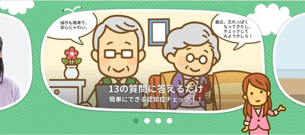 アイキャッチ:愛知県、「あいち地域包括ケアポータルサイト」を開設