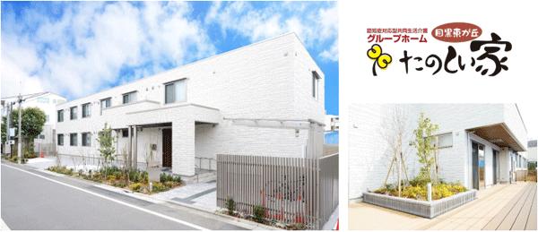 アイキャッチ:ケア21、東京都目黒区にグループホームを開設