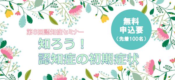 アイキャッチ:大阪市大、認知症セミナー「知ろう!認知症の初期症状」を開催