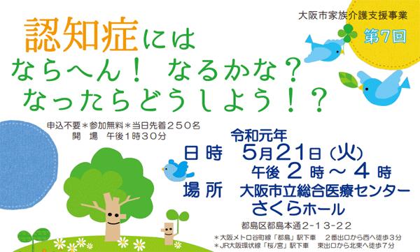 アイキャッチ:5/21 大阪市家族介護支援事業開催