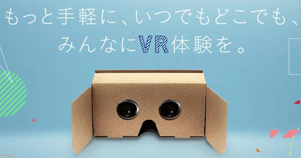 アイキャッチ:ハコスコ社、VRを利用したブレインヘルス事業をスタート