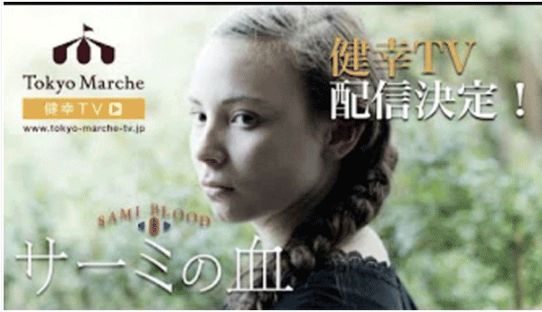 アイキャッチ:「健幸TV」、 介護施設向けに映画配信開始