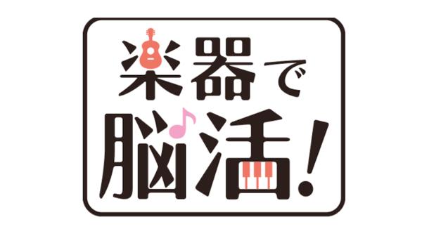アイキャッチ:「楽器で脳活!」キャンペーン、全国楽器店でスタート