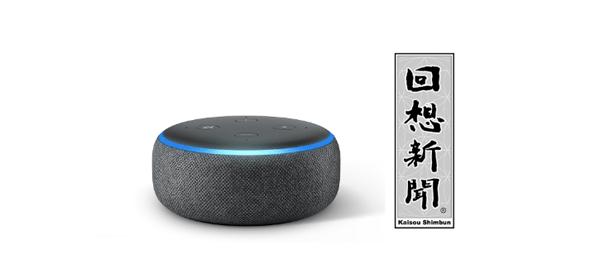 アイキャッチ:「回想新聞 for Alexa」提供開始