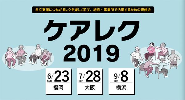 アイキャッチ:「認知症ケアレク研修大会2019」6/23、7/28、9/8開催