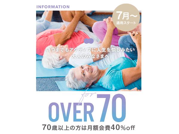 アイキャッチ:ヨガ・ピラティス専門スタジオzen placeが「OVER70割」