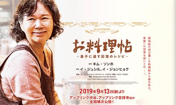 アイキャッチ:韓国映画『お料理帖〜息子に遺す記憶のレシピ〜』9月13日公開