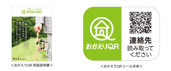 アイキャッチ:昭文社「おかえりQR」、東京都全域で販売開始