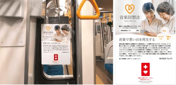 アイキャッチ:「音楽回想法」アプリ、都営大江戸線でヘルプマークを応援