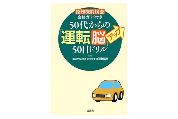 アイキャッチ:『50代からの「運転脳」アップ50日ドリル』