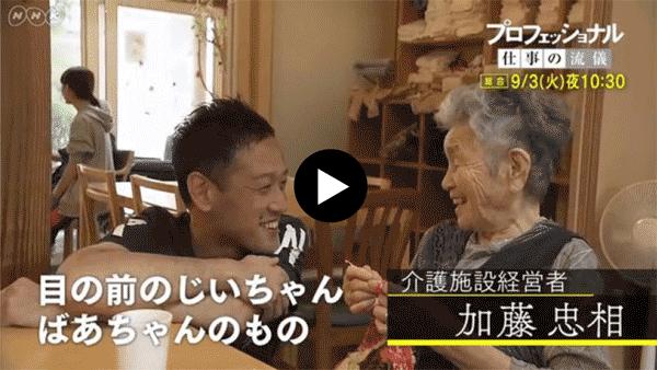 アイキャッチ:NHK プロフェッショナル 仕事の流儀、「認知症ケアのプロSP」