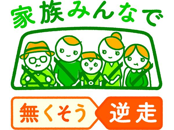 アイキャッチ:NEXCO東日本、「家族みんなで 無くそう逆走」プロジェクト