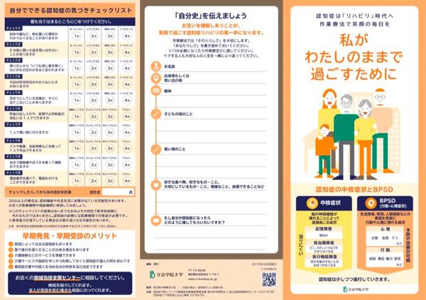 アイキャッチ:文京学院大、認知症「作業療法リハビリ」啓発リーフレット制作