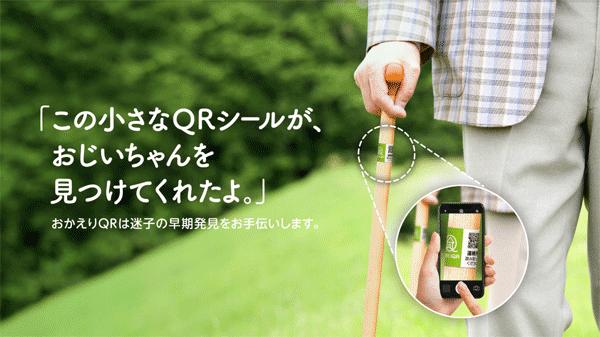 アイキャッチ:早期発見支援サービス「おかえりQR」販売拡大