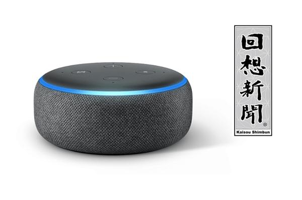 アイキャッチ:高齢者向けAmazon Alexaスキル「回想新聞 for Alexa」