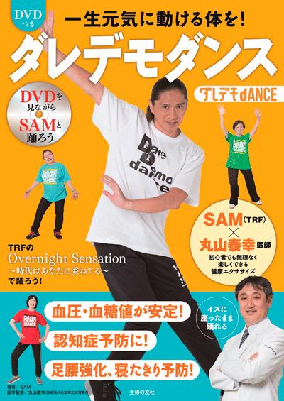アイキャッチ:『DVDつき一生元気に動ける体を!ダレデモダンス』発売