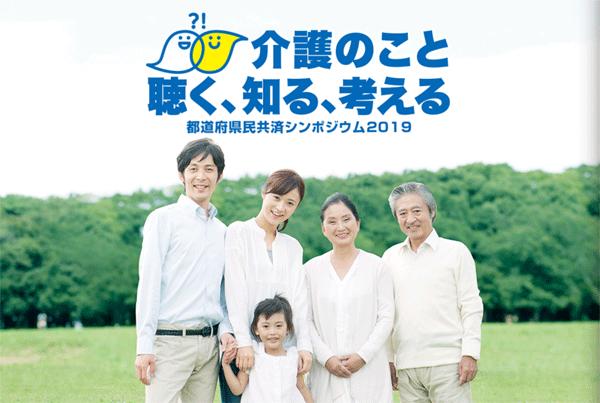 アイキャッチ:「都道府県民共済シンポジウム2019」参加者募集