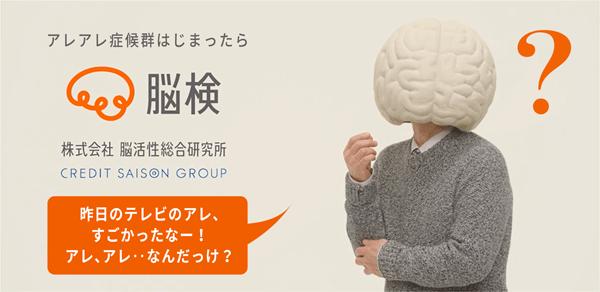 アイキャッチ:認知機能を定期検査できる「脳活性度定期検査」、提供開始