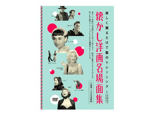 アイキャッチ:『懐かし洋画名場面集』DVDの図書館、上映会用商品を発売