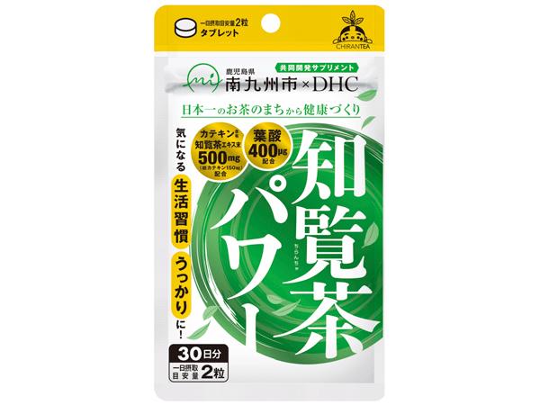 アイキャッチ:鹿児島県南九州市×DHC「知覧茶パワー」を共同開発