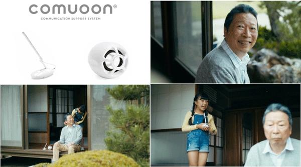 アイキャッチ:「comuoon®」イメージキャラクターに石倉三郎さんが就任