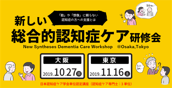 アイキャッチ:「新しい総合的認知症ケア研修会」、大阪・東京の2都市で開催