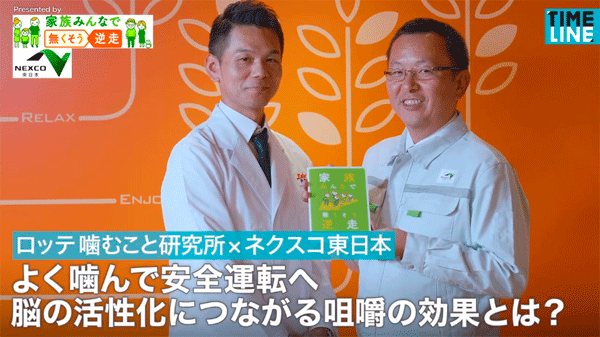 アイキャッチ:NEXCO東日本、高齢化社会の問題解決に取り組む企業とWEB対談
