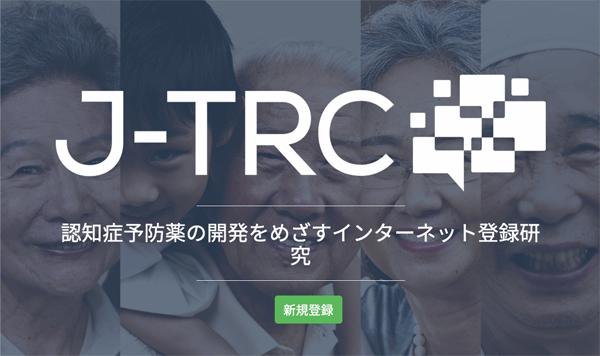 アイキャッチ:東大ら、国内最大の認知症オンライン研究への参加者募集