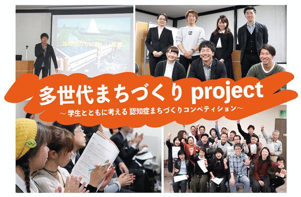 アイキャッチ:多世代まちづくりプロジェクト、東京・八重洲にて12/14開催