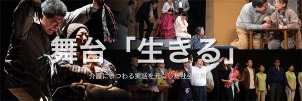 アイキャッチ:認知症と介護を題材にした社会派舞台「生きる」浦和公演