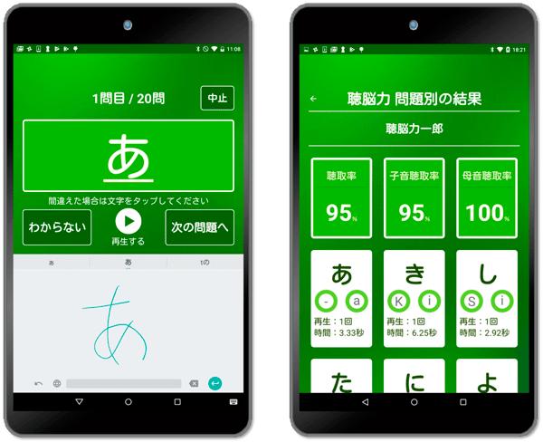 アイキャッチ:アプリ「みんなの聴脳力チェック」リリース
