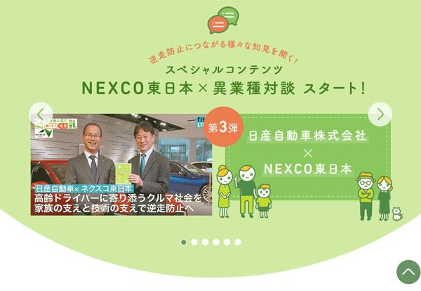 アイキャッチ:NEXCO東日本、逆走防止プロジェクト「異業種web対談」公開