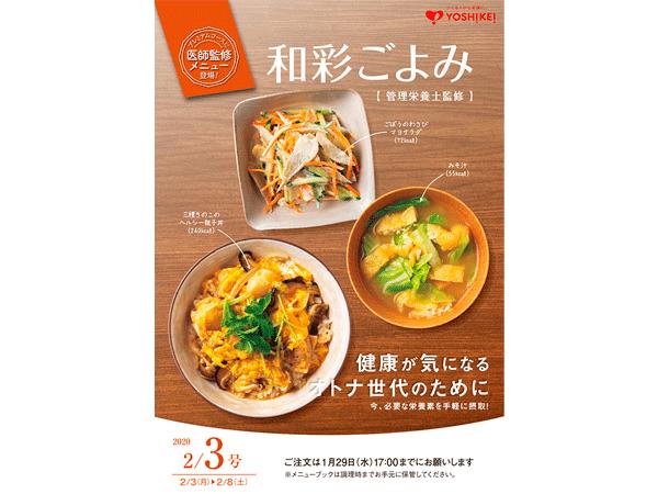 アイキャッチ:食材宅配のヨシケイ、シニア向けメニューブックをリニューアル